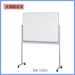 日本製 片面固定式 脚付きホワイトボード(スチールホワイトボード) 3×4型 W1281×D532×H1709ミリ SW-1290-I 【送料無料】 office