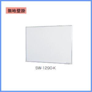 日本製 壁掛けホワイトボード・無地 (スチールホワイトボード) 3×4型 W1196×H899ミリ SW-1290-K 【送料無料】 office