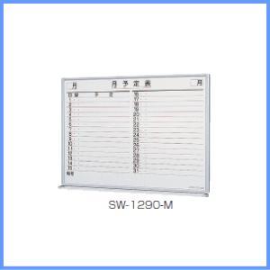 日本製・完成品 壁掛けホワイトボード・月予定 スチールホワイトボード 3×4型 W1196×H899ミリ SW-1290-M 【送料無料】 office