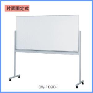 日本製 片面固定式 脚付きホワイトボード(スチールホワイトボード) 3×6型 W1879×D532×H1709ミリ SW-1890-I 【送料無料】 office