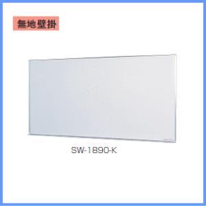 日本製 壁掛けホワイトボード・無地 (スチールホワイトボード) 3×6型 W1794×H899ミリ SW-1890-K 【送料無料】 office