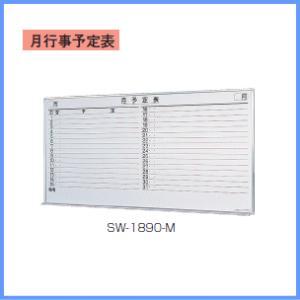 日本製・完成品 壁掛けホワイトボード・月予定 スチールホワイトボード 3×6型 W1794×H899ミリ SW-1890-M 【送料無料】 office