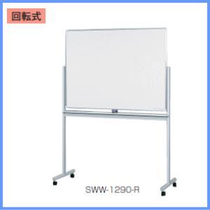 日本製 両面回転式 脚付きホワイトボード(スチールホワイトボード)3×4型 W1281×D532×H1743ミリ SWW-1290-R 【送料無料】 office