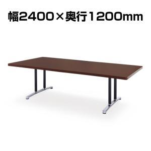 DWLテーブルシリーズ ミーティングテーブル 角型 会議 アジャスター付き 幅2400×奥行1200...