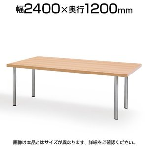 DXMシリーズ ミーティングテーブル 角型 会議 幅2400×奥行1200×高さ700mm  商品に...