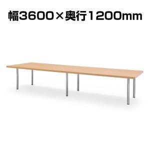 DXMシリーズ ミーティングテーブル 角型 会議 幅3600×奥行1200×高さ700mm  商品に...