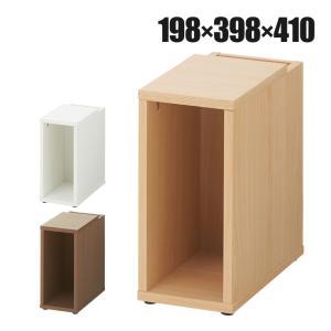 法人様限定 収納付き サイドテーブル 木製 スマホ・リモコンスタンド 幅198×奥行398×高さ41...