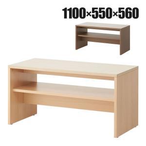 法人様限定 応接テーブル センターテーブル ハイタイプ 収納棚板付き 幅1100×奥行550×高さ5...