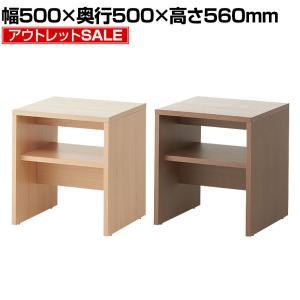 法人様限定 木製スクエアテーブル 収納棚板付き 幅500×奥行500×高さ560mm ナチュラル・ダ...