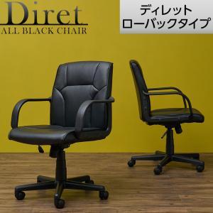 レザーチェア オフィスチェア 社長椅子  ローバック 肘付き キャスター付き ディレットの写真
