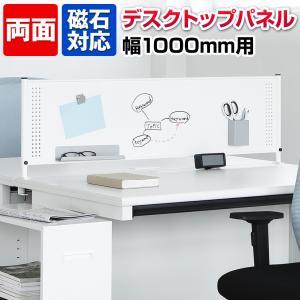 机上ホワイトボードパネル 幅1000用 マグネットトレー2個・マグネットペントレー2個付 幅970×奥行49×高さ410〜510mm|officecom