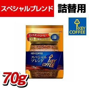 キーコーヒー インスタントコーヒー スペシャルブレンド 詰替...