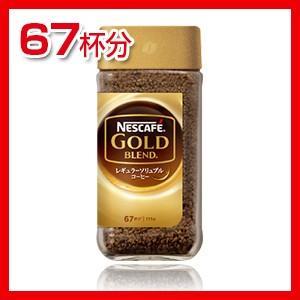 ネスカフェ ゴールドブレンド ビン 135g入