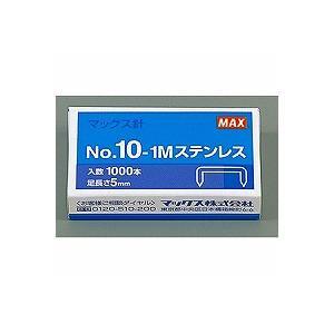 ホッチキス針 針 10号ステンレス 8.4×5mm 1000本入り マックス EC-No10-1M-S