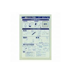 クリヤープラ板 B4 工作用 厚さ0.3mm 銀鳥産業 EC-P-1035