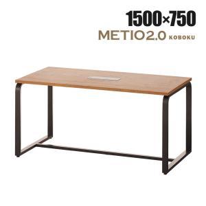 法人様限定 メティオ2.0 古木調 ミーティングテーブル 会議用テーブル 配線ボックス付き 幅150...