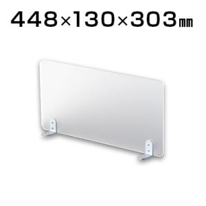 アクリルデスクトップパネル デスクスクリーン 448mm 置き型/挟み込み型|officecom