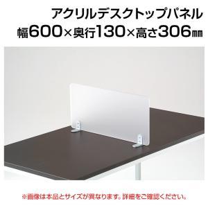 アクリルサイドパネル/幅600mm/HS-YS-S3|officecom