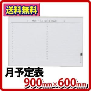 ホワイトボード 壁掛け 月予定表 マグネット対応 900×600mm