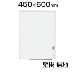 アルミホワイトボード 壁掛け マグネット対応 縦横両用 450×600mm
