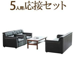 応接セット4点 5人用 応接セット センターテーブル+1人掛け 応接ソファ×2+3人掛け 応接ソファ 4点セット 日本製ソファ