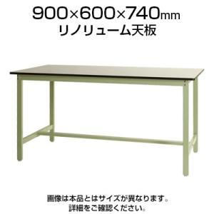 作業台 300K/幅900×奥行600×高さ740mm/リノリューム天板/KT-S300-096074-L officecom