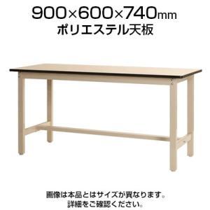 作業台 300K/幅900×奥行600×高さ740mm/ポリエステル天板/KT-S300-096074-P officecom