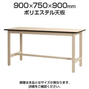 作業台 300K/幅900×奥行750×高さ900mm/ポリエステル天板/KT-S300-097590-P officecom