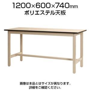 作業台 300K/幅1200×奥行600×高さ740mm/ポリエステル天板/KT-S300-126074-P officecom