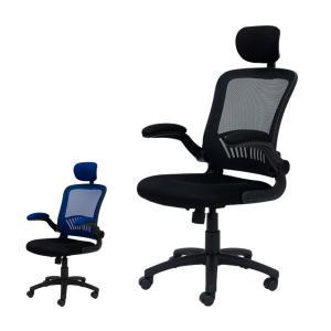 オフィスチェア 事務椅子 パソコンチェア メッシュ ヘッドレスト付き 可動肘付き キャスター付き リベラムの写真