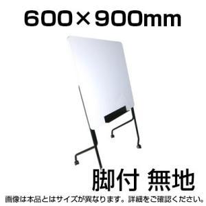 スクールボード 幅600×奥行470×高さ1500mm 傾斜ホワイトボード スタッキング可能 LJ-LSB-6090|officecom