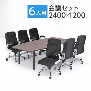 法人様限定 6人用 会議セット 会議用テーブル 2400×1200+革張りチェア 可動肘付き レクア...