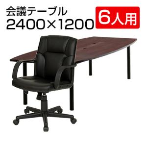 法人様限定 6人用 会議セット 会議テーブル 2400×1200 + レザーチェア ディレット ロー...