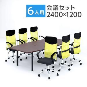 法人様限定 6人用 会議セット 会議用テーブル 2400×1200 + メッシュチェア 腰楽 ハイバ...