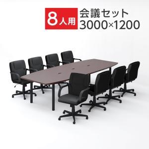 法人様限定 8人用 会議セット 会議テーブル 3000×1200 + レザーチェア ディレット ロー...