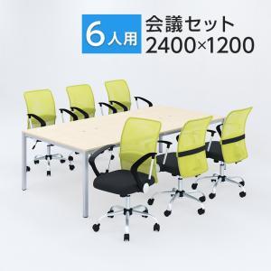 【6人用 会議セット】会議テーブル 2400×1200 + メッシュチェア 腰楽 ローバック キャス...