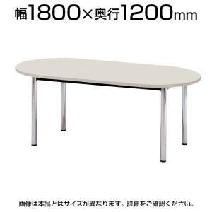 会議用テーブル/楕円型/幅1800×奥行1200mm/NI-BZ-1812R