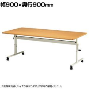 介護・福祉施設向け 高さ調節テーブル ハンドル式 折りたたみ 幅900×奥行900×高さ700・75...