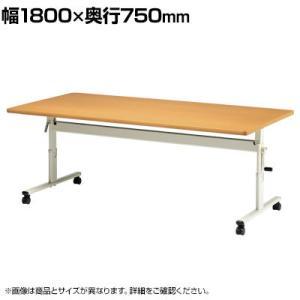 介護・福祉施設向け 高さ調節テーブル ハンドル式 折りたたみ 幅1800×奥行750×高さ700・7...