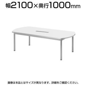 幅広い場所で活躍出来るワイヤリングボックスタイプのボート型会議テーブル。 天板には耐熱性・耐水性に優...