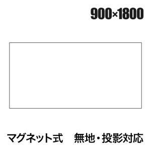 ホワイトボードシート マグネットスクリーン 無地 マグネット式 プロジェクター投影対応 カット可能 ...