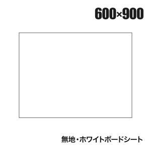 ホワイトボードシート 無地 マグネット式 磁石対応 簡単にカット出来ます マグネットマーカー(黒・赤...