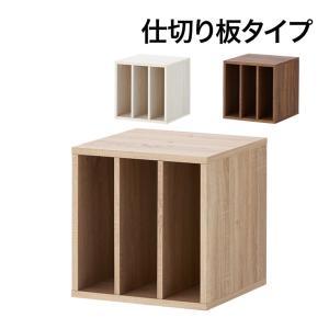 法人様限定 木製キューブボックス 仕切り板タイプ 幅390×奥行390×高さ390mm 収納ボックス...