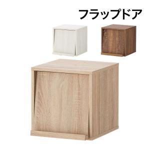 法人様限定 木製キューブボックス フラップドアタイプ 幅390×奥行448×高さ390mm 収納ボッ...