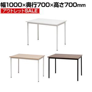 ワークテーブル フリーアドレスデスク 1000×700mm ホワイト ナチュラル ダークブラウン officecom