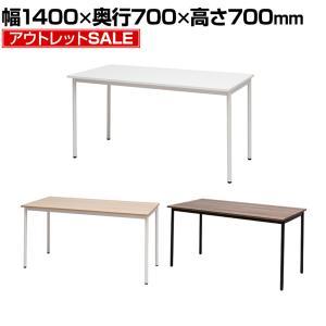 ワークテーブル フリーアドレスデスク 1400×700mm ホワイト ナチュラル ダークブラウン officecom
