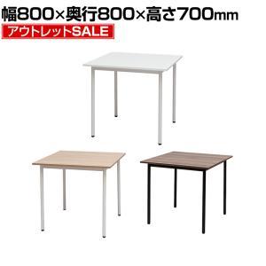 ワークテーブル カフェテーブル 800×800mm ホワイト ナチュラル ダークブラウン officecom