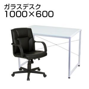 デスクチェアセット ガラスデスク リヴィエ 1000×600 + レザーチェア ディレット ローバック セット officecom