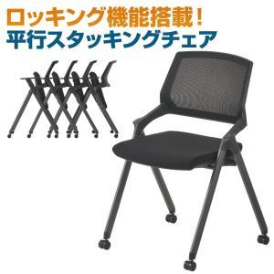 法人様限定 平行スタッキングチェア ミーティングチェア ロッキング機能搭載 キャスター付き メッシュ 会議椅子 幅570×奥行555×高さ850mm|オフィス家具通販のオフィスコム