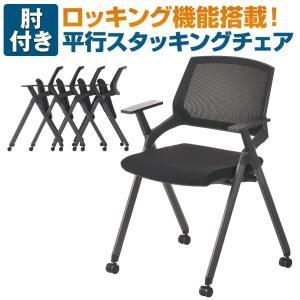 法人様限定 平行スタッキングチェア 肘付き ミーティングチェア ロッキング機能搭載 キャスター付き メッシュ 会議椅子 幅606×奥行555×高さ850mm|オフィス家具通販のオフィスコム